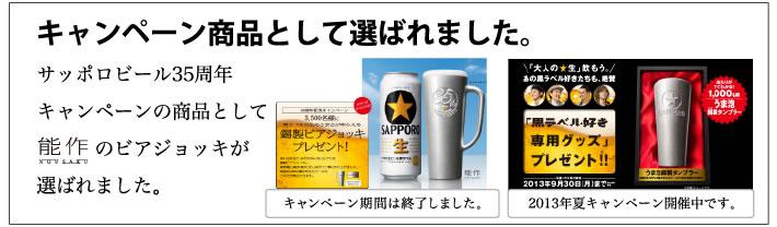 サッポロビール35週年キャンペーンの商品として能作のビアジョッキが選ばれています