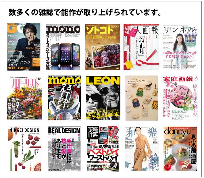 数多くの雑誌で能作が取り上げられています。