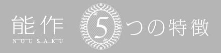 能作5つの特徴