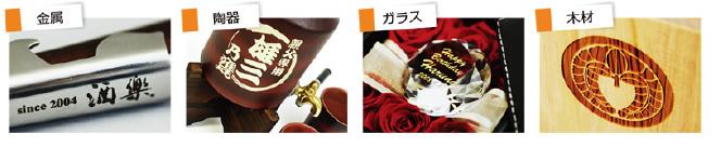 プレゼント名入れ:金属・陶器・ガラス・木材