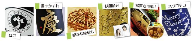 プレゼントデザイン:ロゴ・筆のかすれ・細かな絵柄も・似顔絵も・写真も再現・スワロデコ