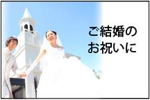 ご結婚のお祝いに