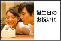 誕生日のお祝いに