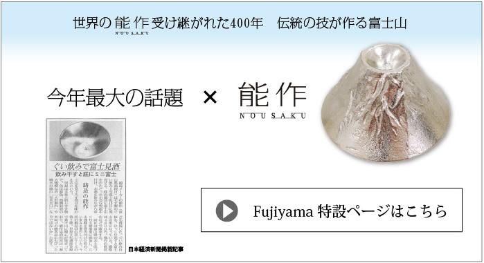 富士山世界遺産登録記念:能作のfujiyama