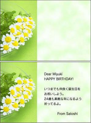 OKURIIMONOのメッセージカード