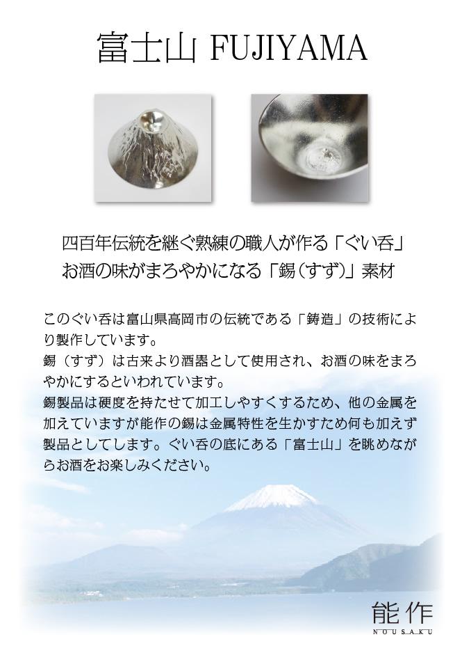 能作FUJIYAMA富士山ぐい呑み