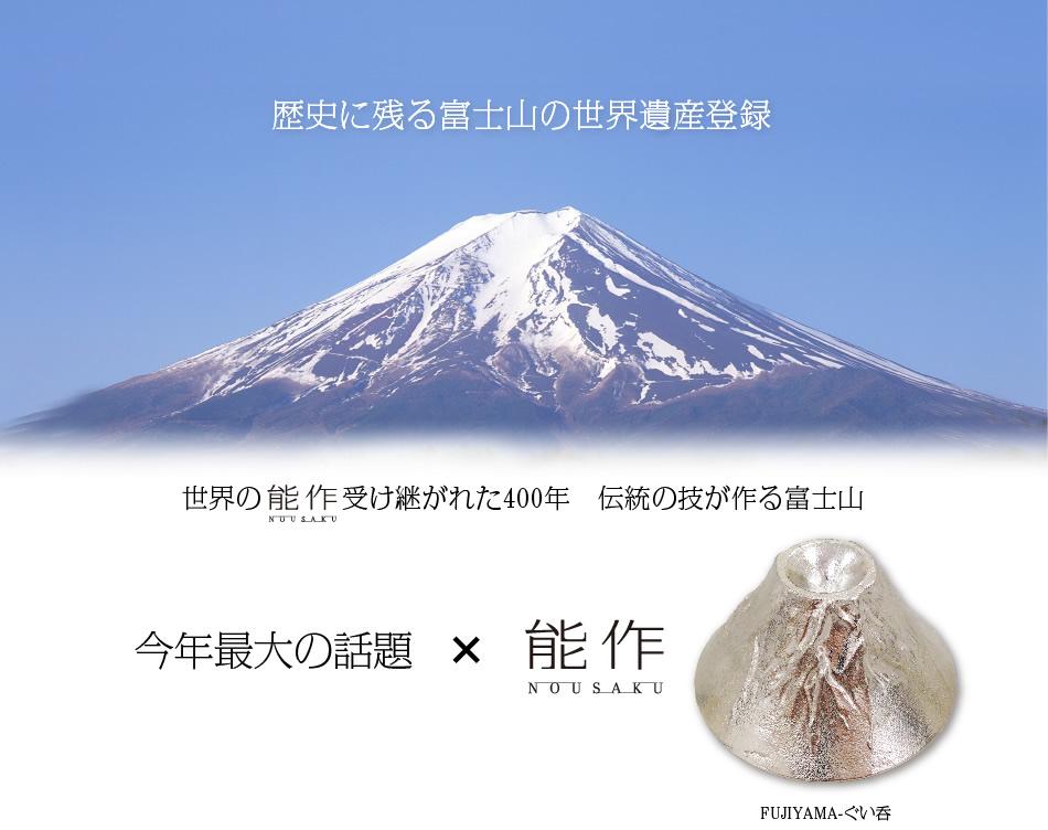 能作FUJIYAMA 富士山ぐい呑み紹介