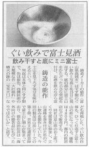 日本経済新聞への能作富士山FUJIYAMA掲載画像