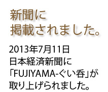 能作の富士山FUJIYAMAが新聞に掲載されました