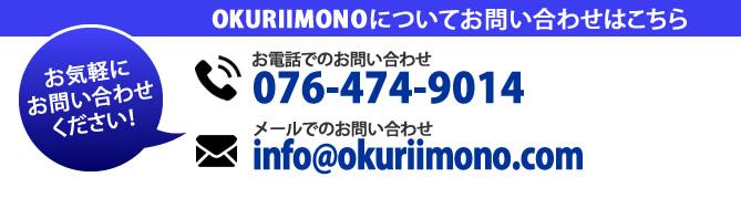 OKURIIMONOに関するお問い合わせ