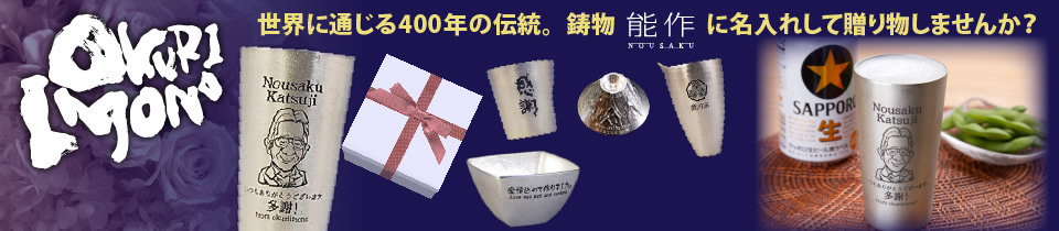 okuriimono 能作の商品にオリジナルのメッセージを刻印してプレゼント